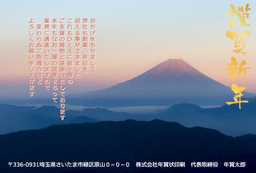赤富士は年に数回しか見られないとか。富士山年賀状