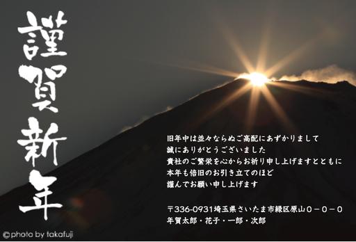 ダイアモンド富士、山梨県から見える独特の富士山年賀状