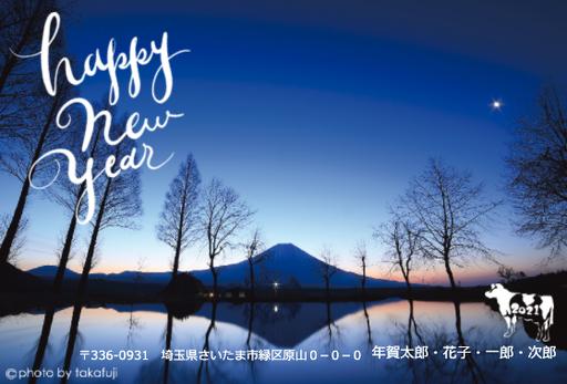 青々と爽やかで涼し気な富士山年賀状