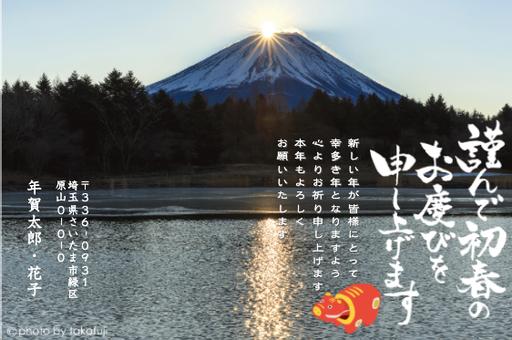 ダイアモンド富士は静岡県田貫湖から見えるのかな、富士山年賀状