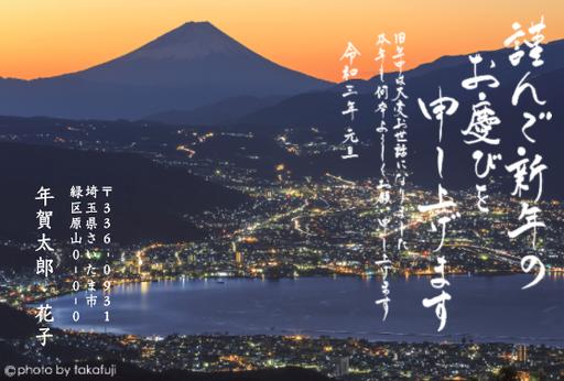 河口湖の夜景に映える富士山年賀状