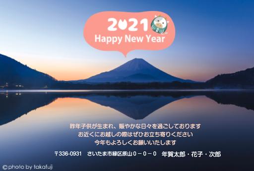逆さ富士これも富士五湖から見える日本の珍百景。富士山年賀状