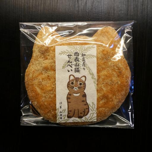 きび(西表山猫せんべい)