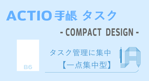 中学生・高校生向け(中高生向け)自己管理手帳(スケジュール手帳)のACTIO手帳シリーズ。タスクに特化して管理しやすい一点集中型、ACTIO手帳タスク。