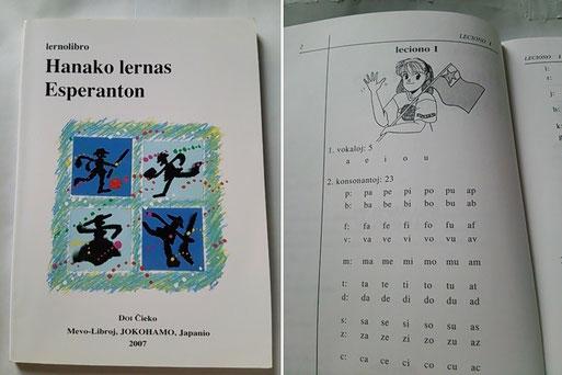 """入門講習会テキスト """"Hanako lernas Esperanton"""" (ハナコはエスペラントを学ぶ)"""