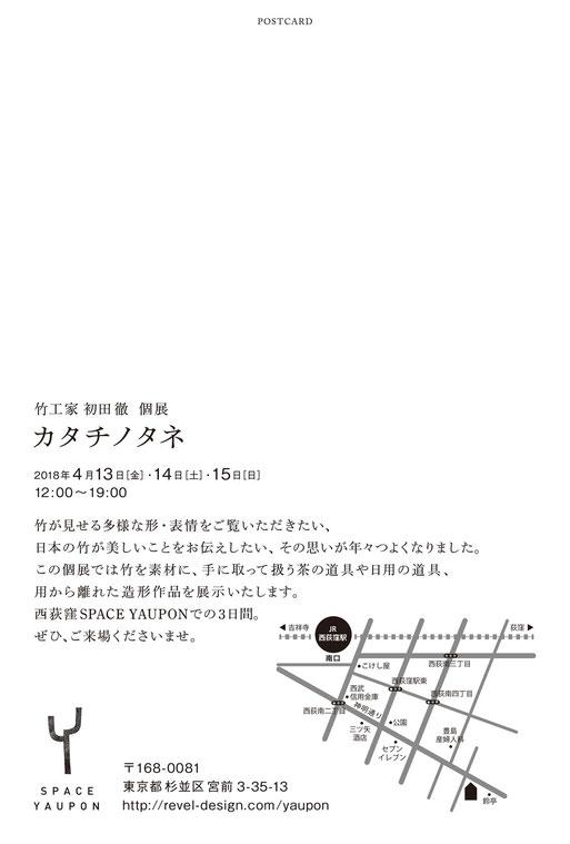 個展「カタチノタネ」西荻窪のSPACE YAUPONにて