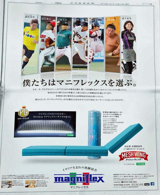 日経新聞 全面広告 | マニフレックスは、マニステージ福岡へ。