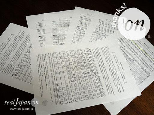 ※上の署名簿画像は、個人情報保護の目的で一部加工処理を施しています。