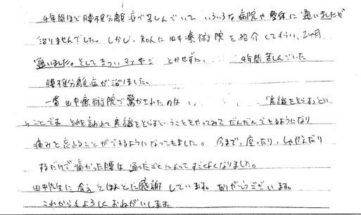 田中療術院 口コミ 腰椎分離症