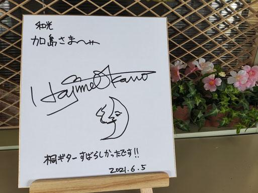 岡野ハジメ様の直筆サインです。(音楽プロデューサー)