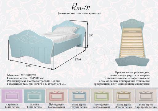 детская кровать, кровать для девочки