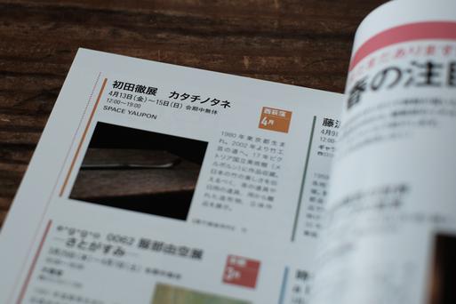 『月刊美術』4月号の121ページに掲載されています
