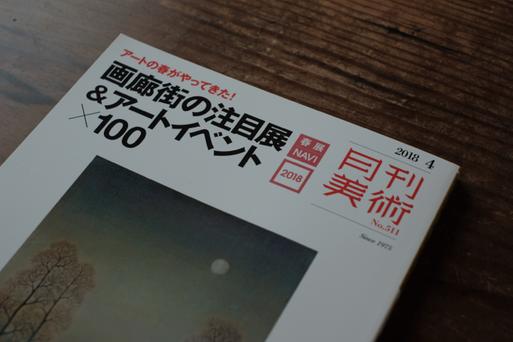 『月刊美術』2018年4月号(サン・アート)