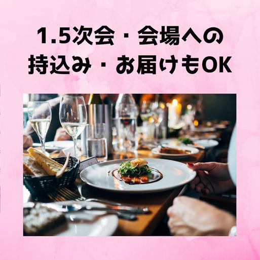 ウェディングパーティー,ウェルカムドリンク,飲み物,配達,持込み,大阪,酒屋