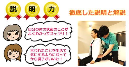 札幌市中央区のフィジオサロン札幌中央整骨院で腰痛の納得のいく説明を受ける