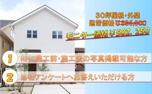 住宅塗装15%OFF!