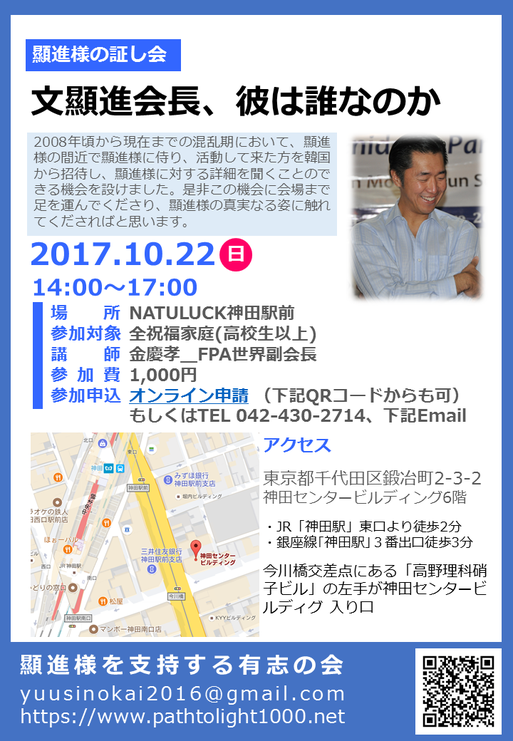 2017.10.22顯進様の証し会(チラシ)