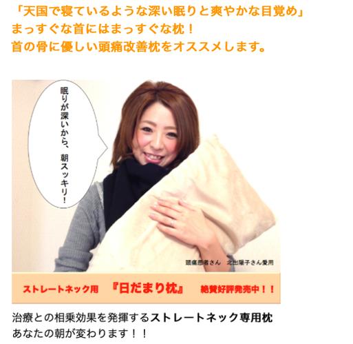 頭痛改善枕