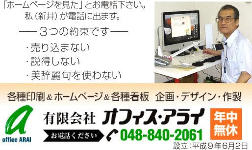 〒338-0823 埼玉県さいたま市桜区栄和6-7-9-202