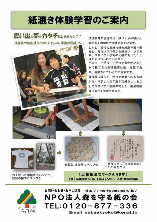 紙漉き体験学習・手漉きの卒業証書制作(卒業対策委員の方へご案内)