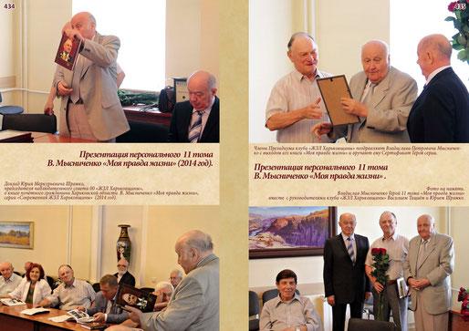 ЖЗЛ Харьковщины. Май 2015 года.