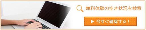 京橋、城東区蒲生の個別指導学習塾アチーブメント、無料体験WEB申し込み