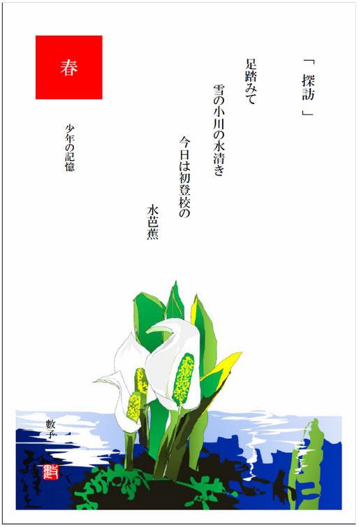 2018/02/05制作 挿し絵:水芭蕉  少年の記憶