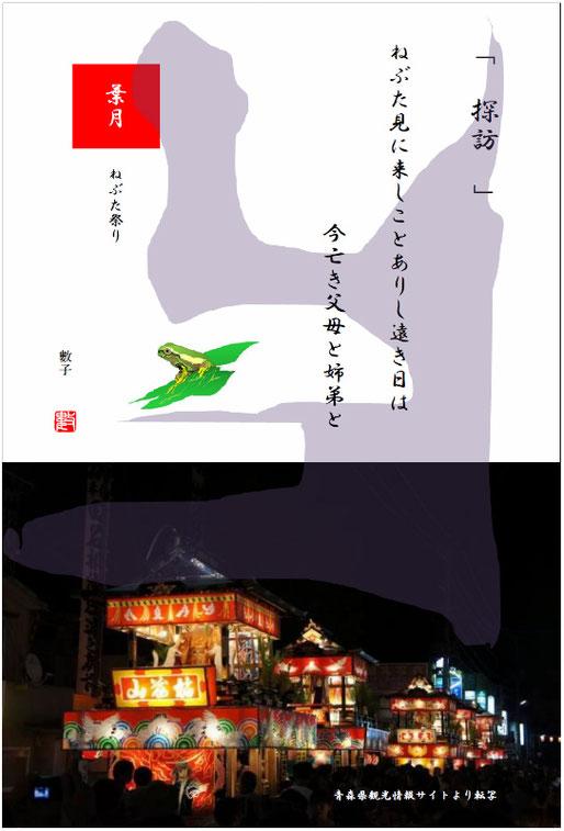 218/08/12制作 ねぶた祭り