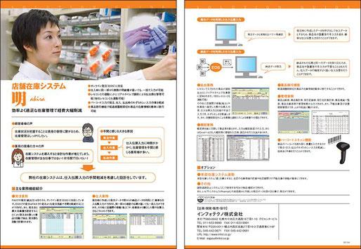 明(akira)製品情報