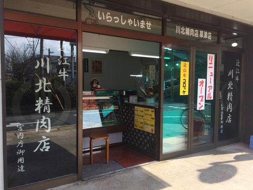 川北精肉店