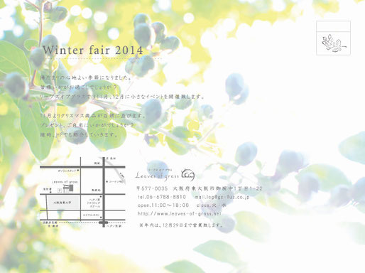 winter fair 2014_1
