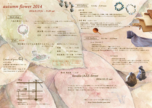 autumn flower2014