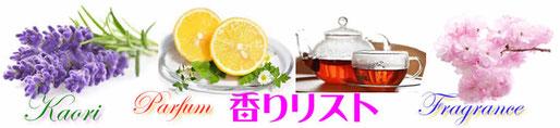 世クリックでセントウェーブ170種理以上の豊富な香り(一部)ページ