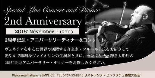 2周年記念ライブ&ディナー