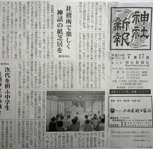紙芝居掲載「神社新報」
