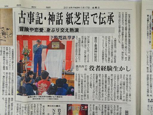 紙芝居掲載「京都新聞」
