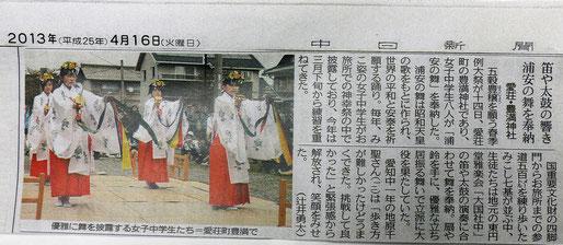 中日新聞(平成25年4月16日)