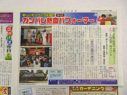 紙芝居掲載「びわこ新聞」