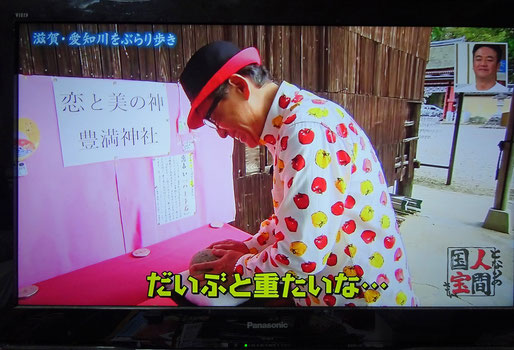 関西テレビ「よ~いドン!」取材(令和元年10月)