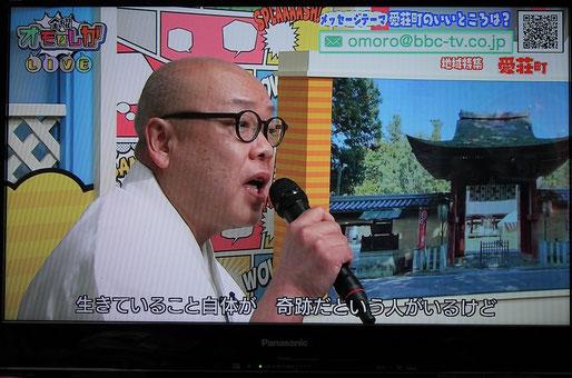 BBC「金曜オモロしが」生出演(令和2年11月)②