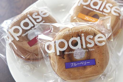 手軽なお土産としても人気、アペゼの焼きドーナッツ