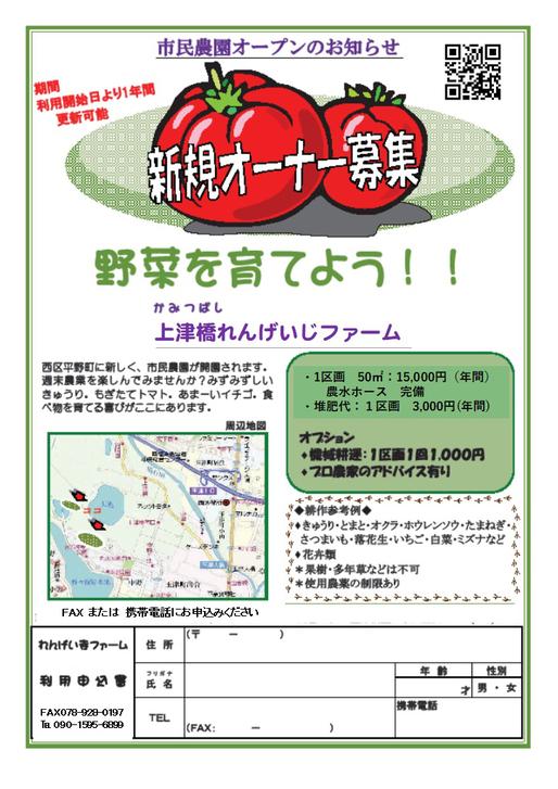 20140204上津橋市民農園れんげいじファームパンフレット QR付