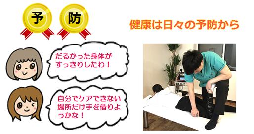 札幌で腰痛や肩こりの予防、メンテナンス