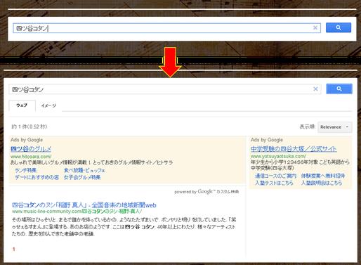 サイト内検索を使っている説明画像