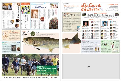日曜版でカラー見開きのページです。十勝のニジマス釣りについてふれています。