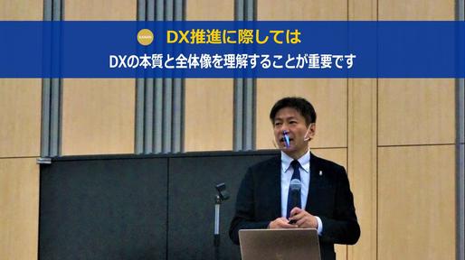 DX(デジタルトランスフォーメーション)推進の専門家として、DX基礎・戦略に関するセミナー・講演会講師で実績豊富なカナン株式会社