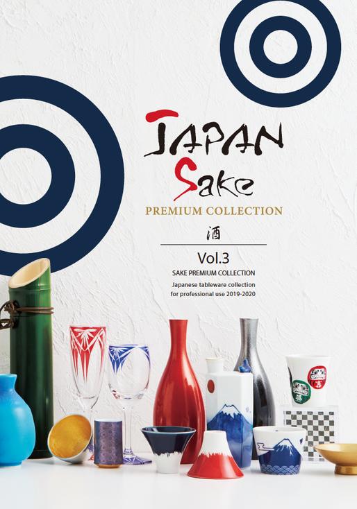 酒器をまとめたカタログ。日本酒に最適な、新しいお酒の嗜み方の演出を提案します。