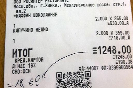 Russische Schrift lesen, Kassenbon aus einem Kaffee