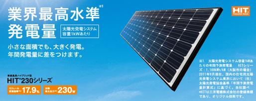 世界最高水準の変換効率PanasonicHITシリーズ