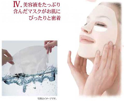美容液マスク